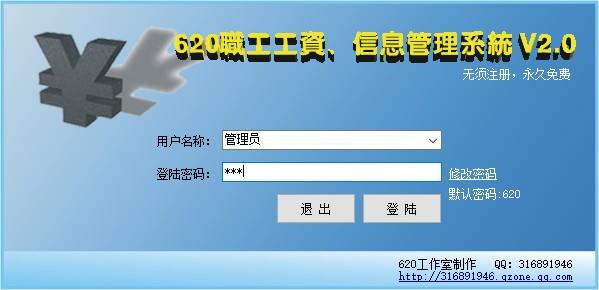 620职工工资信息管理系统截图