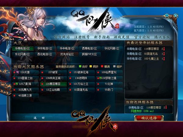 QQ仙侠传截图