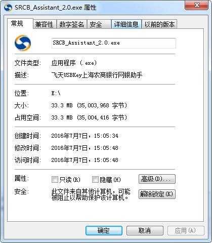 上海农商银行网上银行助手截图