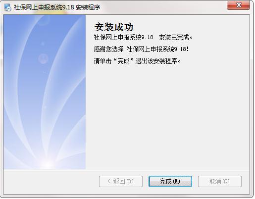 社保网上申报系统截图