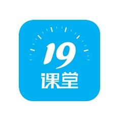 19课堂-中公教育旗下在线教育平台