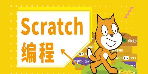 scratch截图