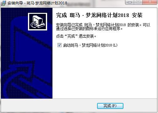 斑马梦龙网络计划软件截图