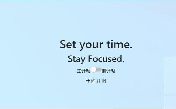 Focus计时器截图