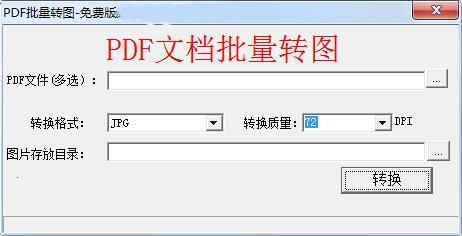 PDF批量转图截图