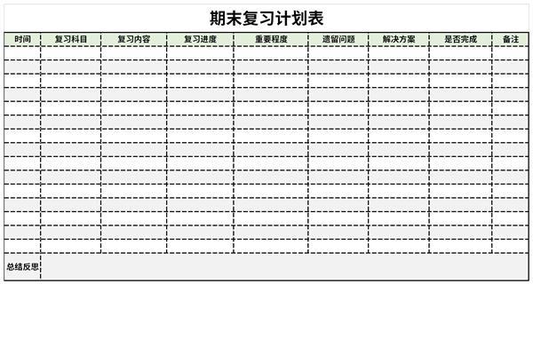 期末复习计划表