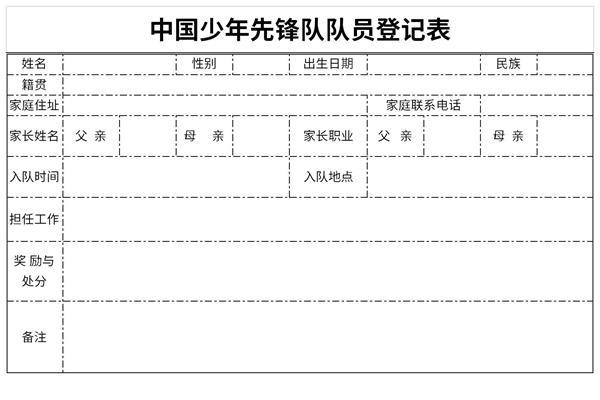 中国少年先锋队队员登记表