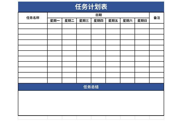 任务计划表