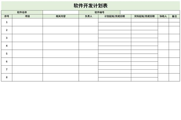 软件开发计划表