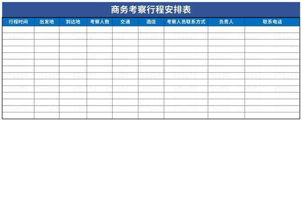 商务考察行程安排表