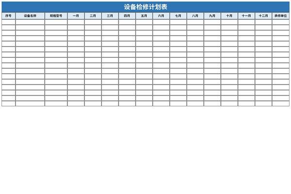 设备检修计划表