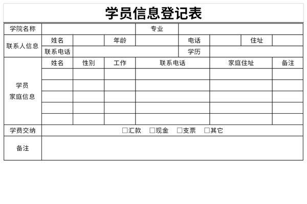 学员信息登记表模板