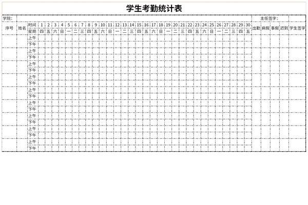 最新学生考勤统计表