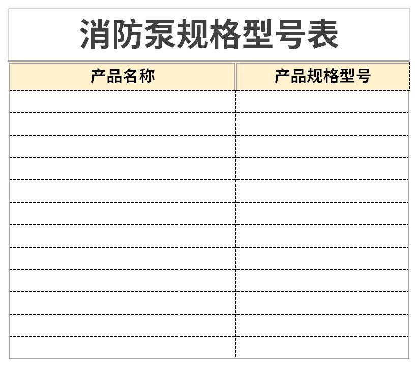 消防泵规格型号表截图