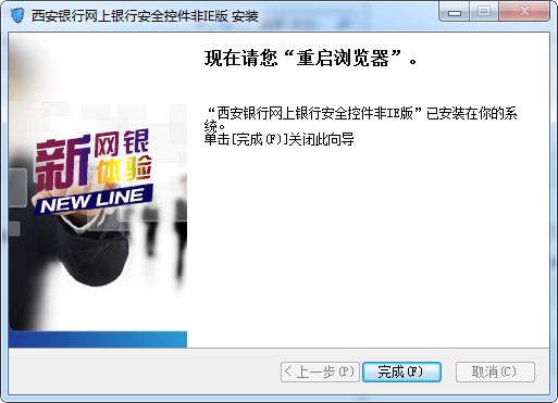 西安银行网银控件截图