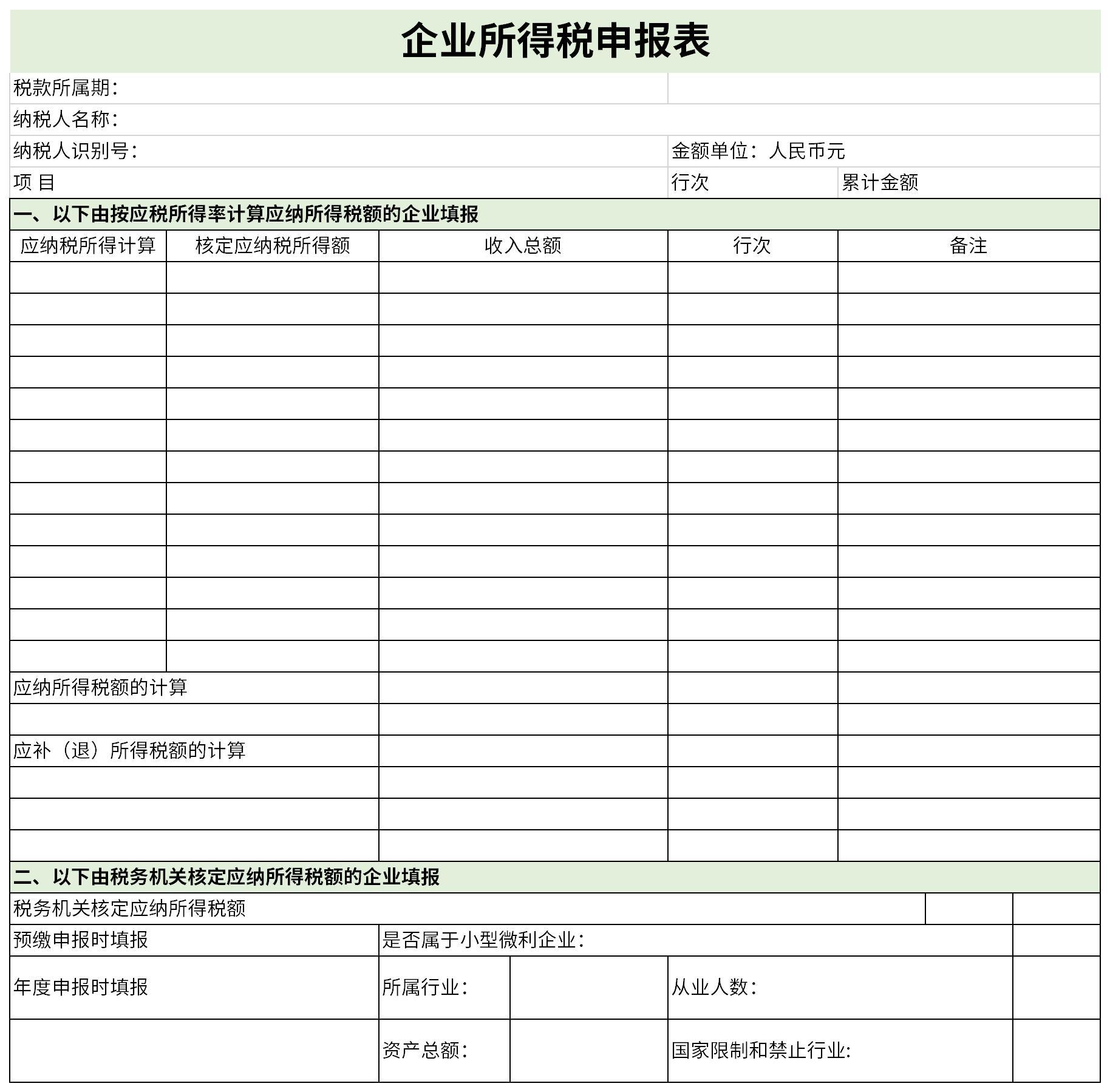 企业所得税季度申报表截图