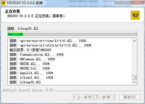 HD2020截图