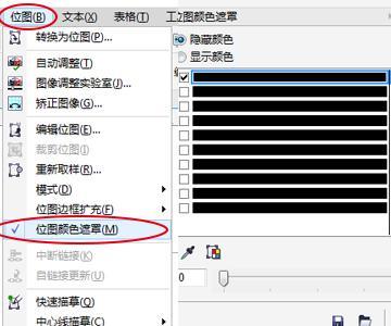 CorelDRAW X7截图