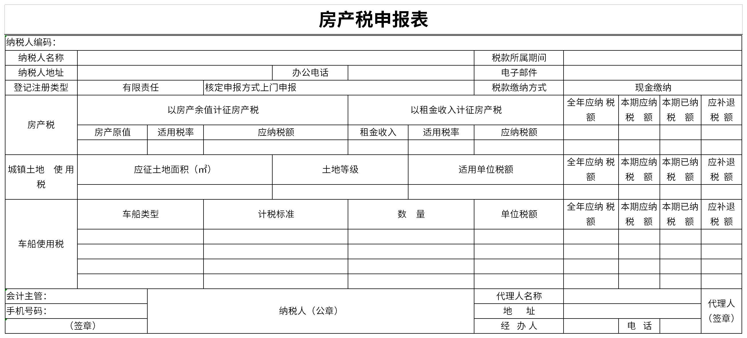 房产税申报表截图