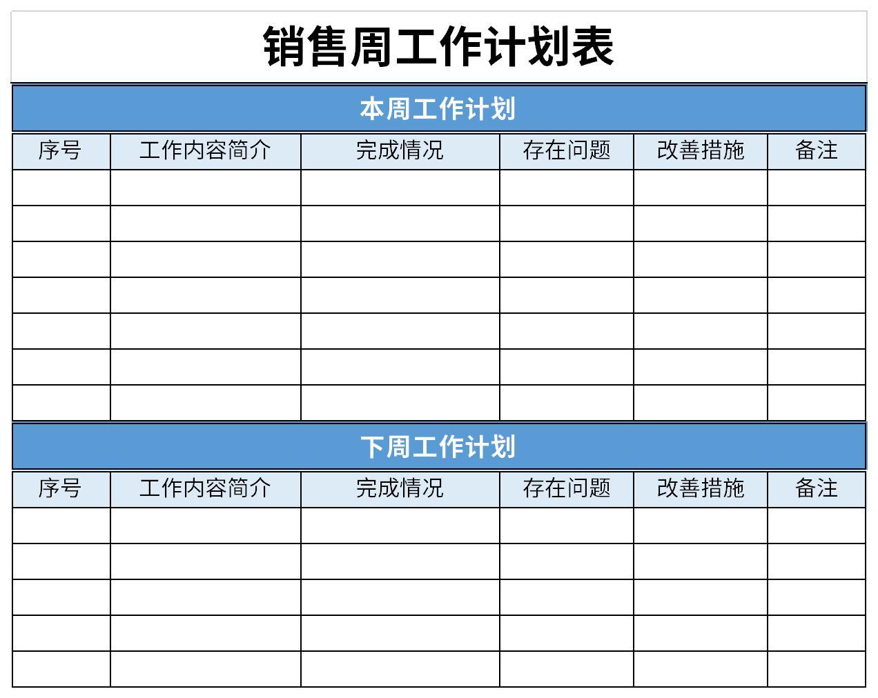 销售周工作计划表截图