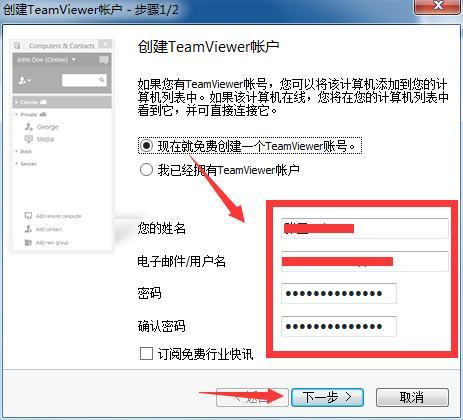 TeamViewer截图