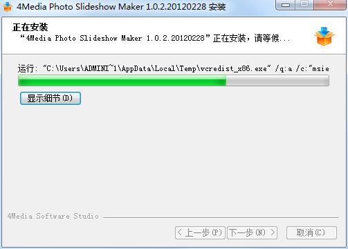 4Media Photo Slideshow Maker截图