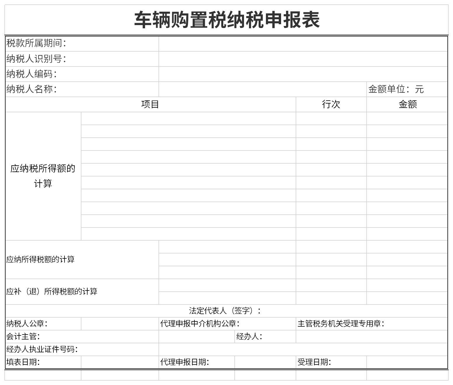 车辆购置税纳税申报表截图