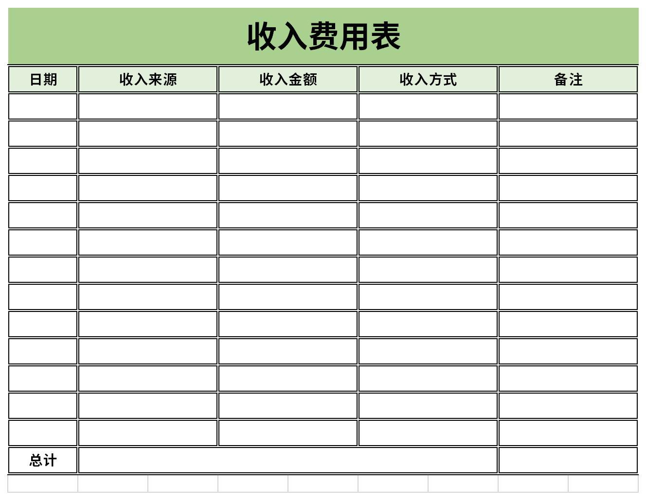 收入费用表截图