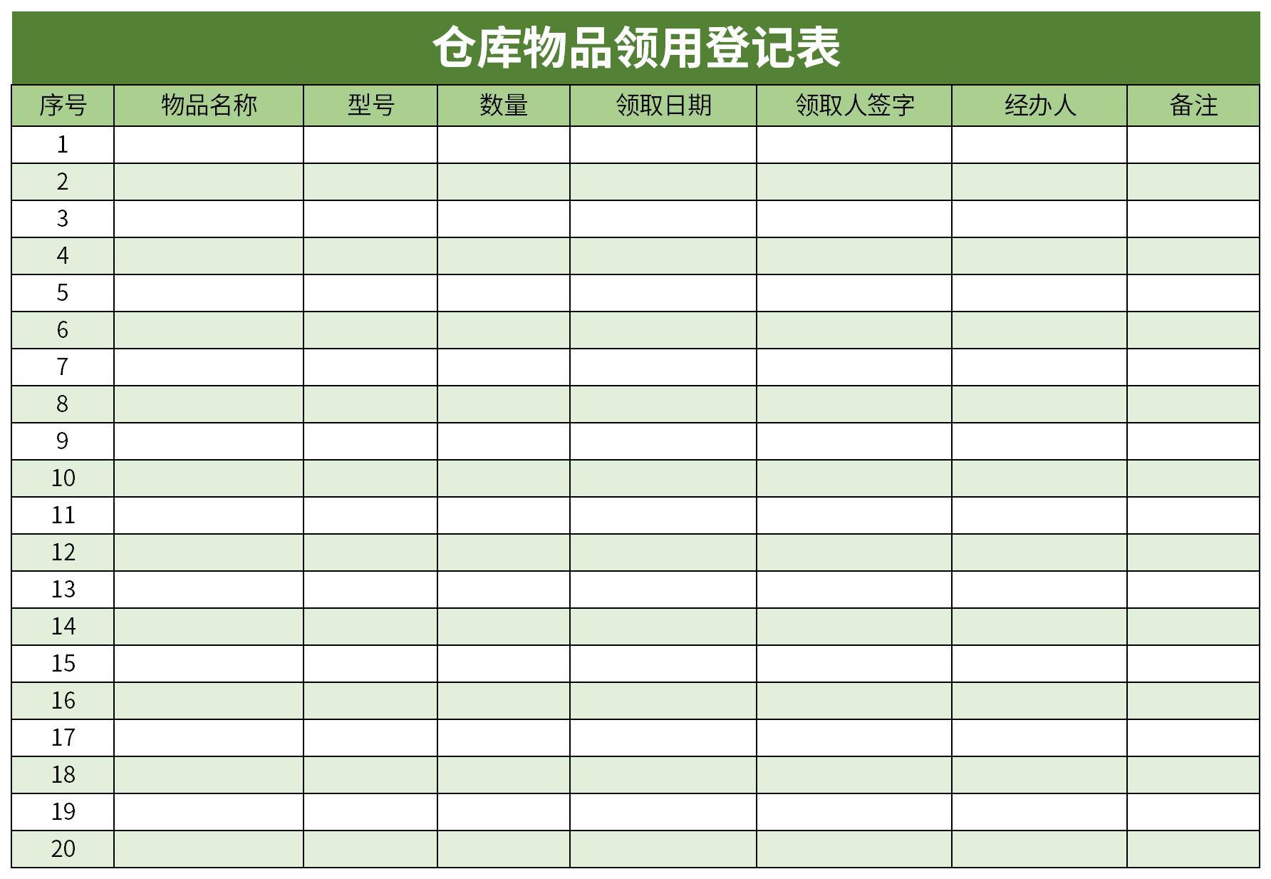 仓库物品领用登记表截图