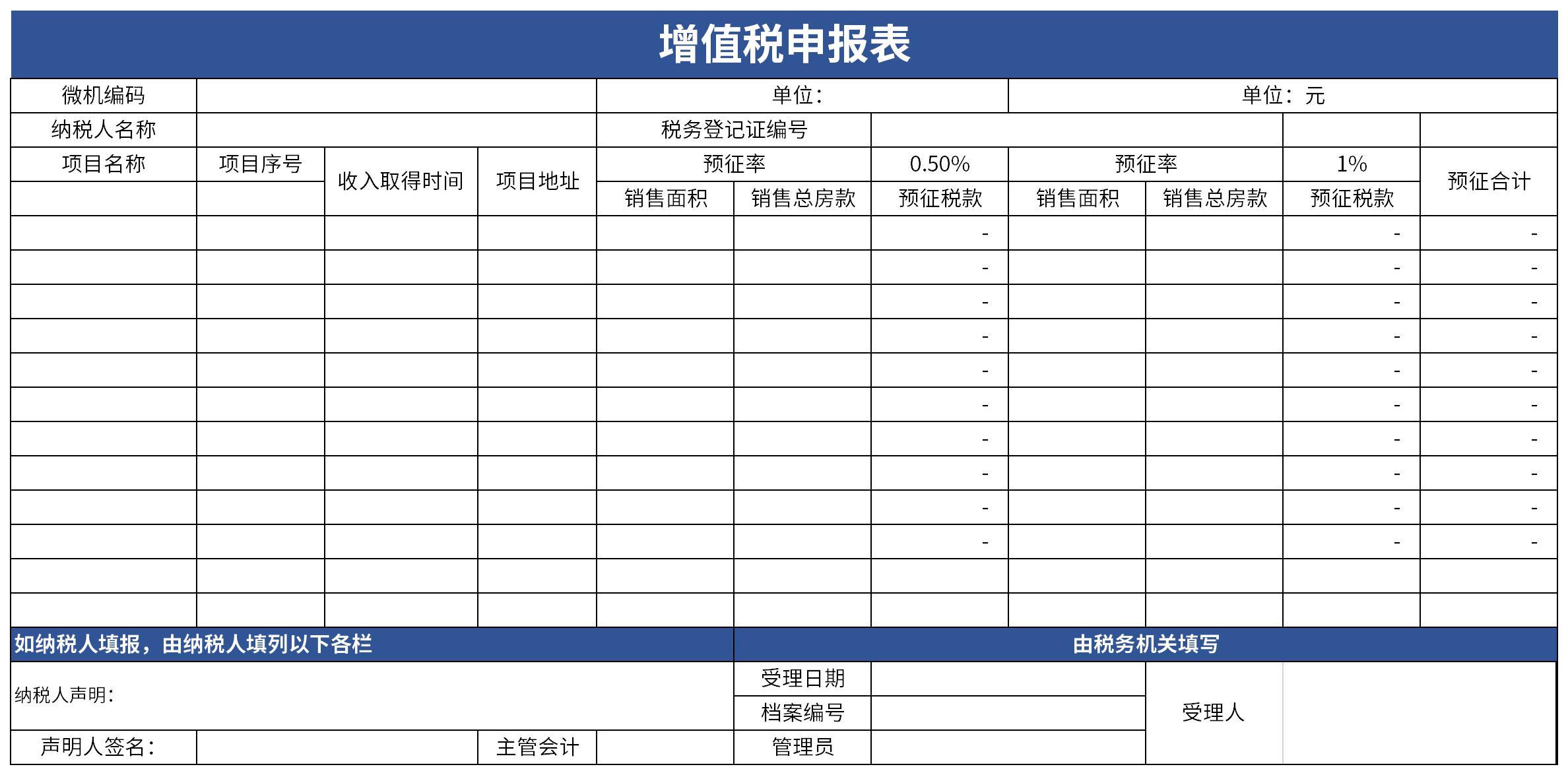 增值税申报表截图