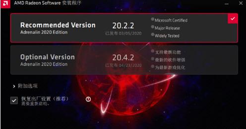 AMD显卡驱动截图