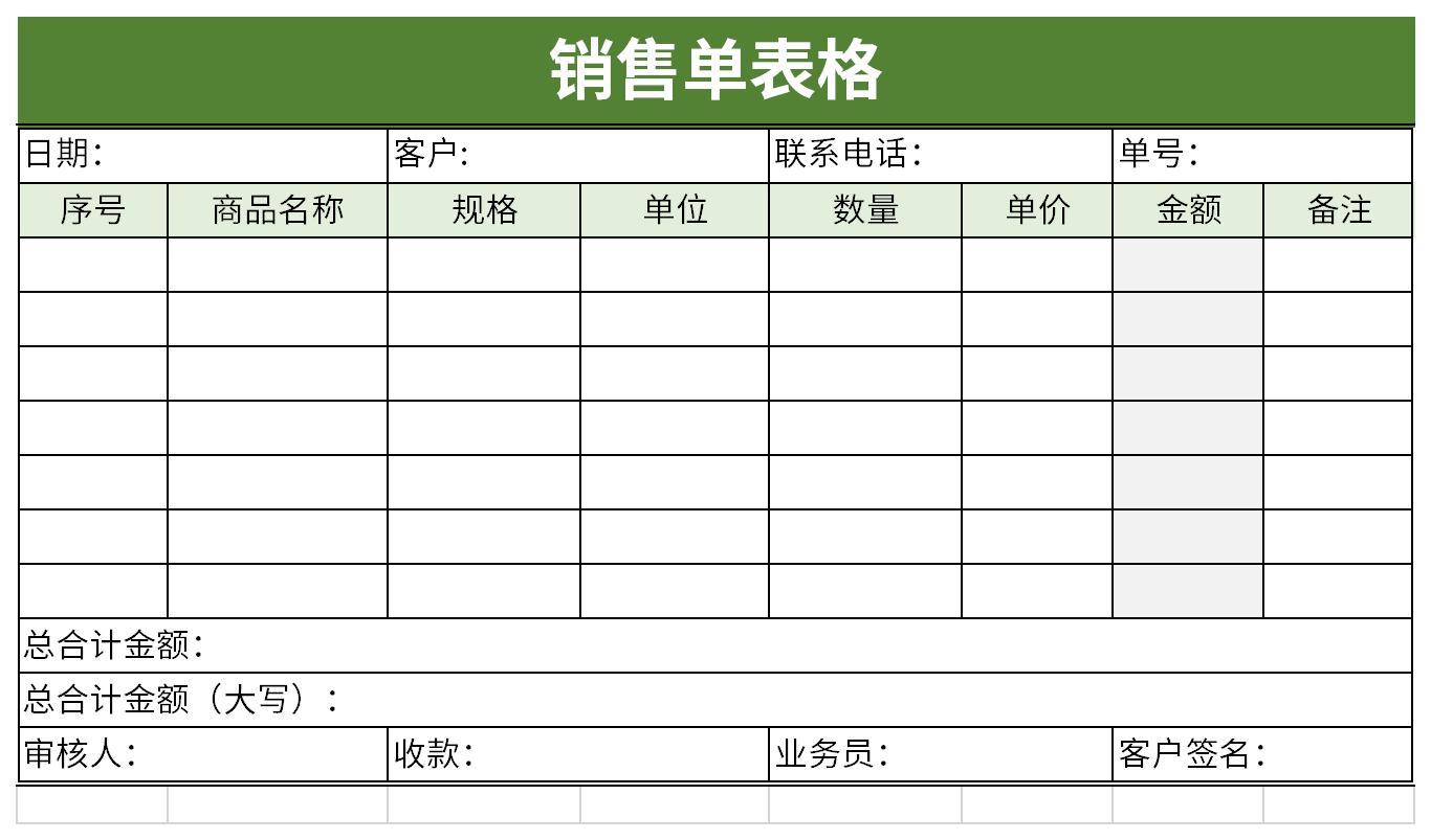销售单表格截图