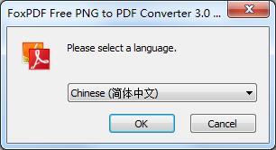 png转成pdf截图