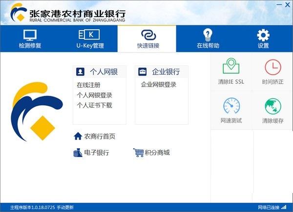 张家港农村商业银行网银助手截图