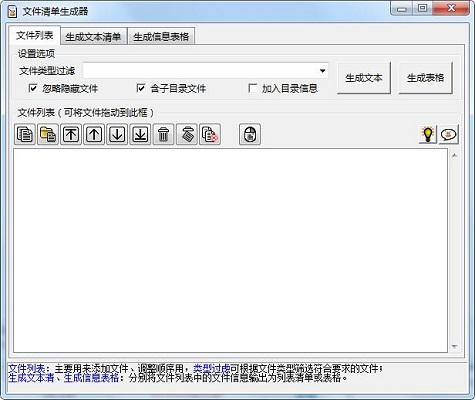 文件清单生成器截图