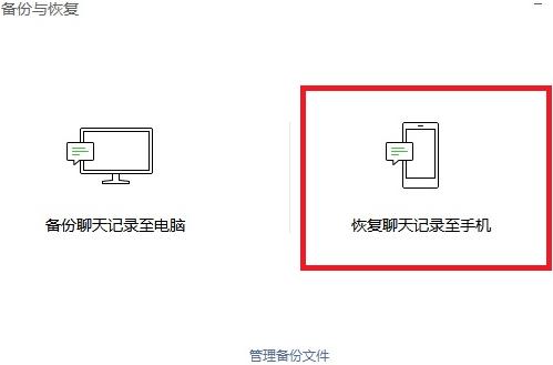 微信电脑版截图