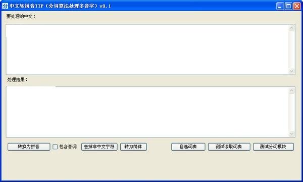 中文转拼音TTP截图