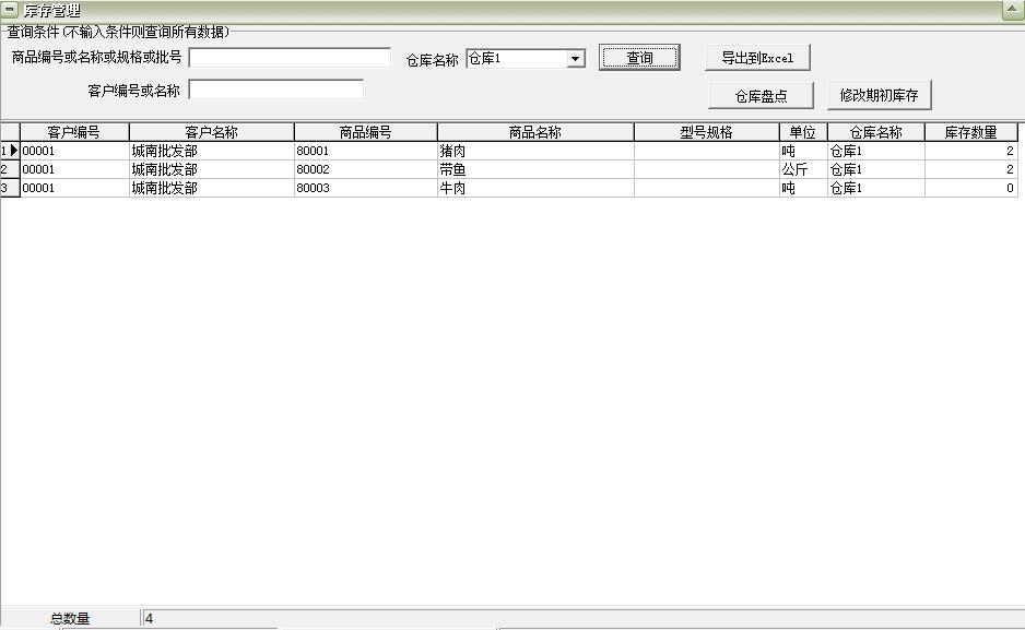 通用冷库存储管理软件截图