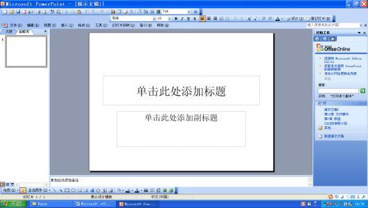 Microsoft Office PowerPoint截图