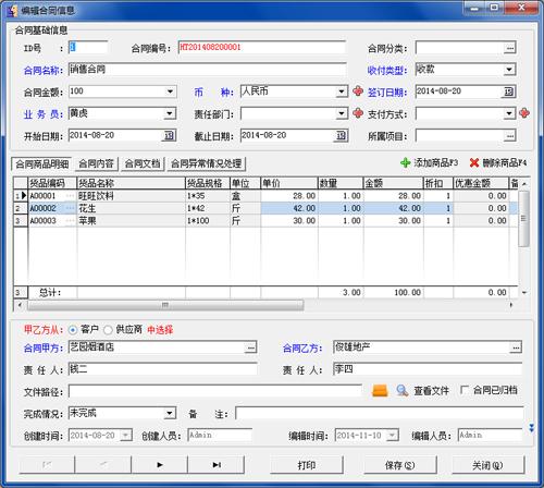 里诺进销存管理软件 单机版截图