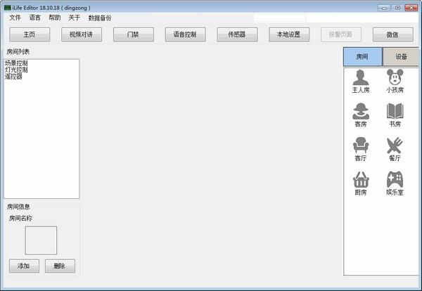 河东智能家居控制编程软件截图