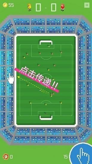 像素足球杯截图