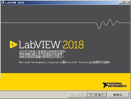 LabVIEW2018截图