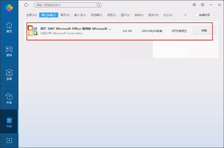 Save As PDF and XPS插件截图