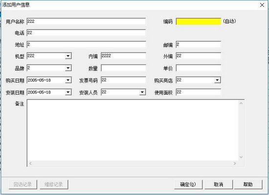 维克空调客服管理软件截图
