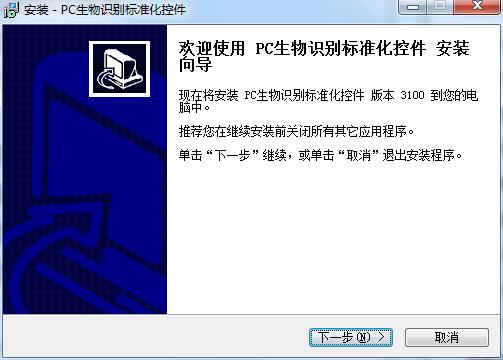 PC生物识别标准化控件截图