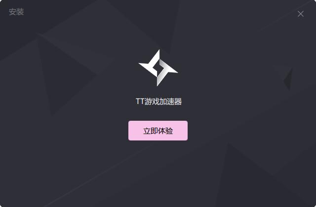 TT游戏加速器截图