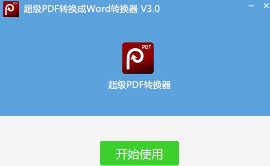 超级pdf转换器截图