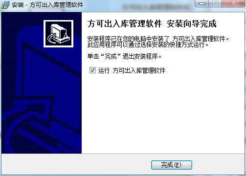 方可出入库管理软件截图