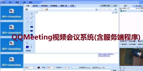 QQMeeting视频会议系统(含服务端程序)截图
